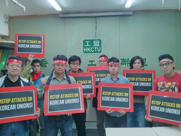 Hong Kongs fria fackförening HKCTU